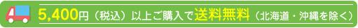 5,400円(税込)以上ご購入で送料無料(北海道・沖縄を除く)。