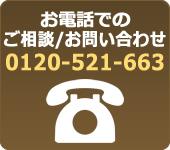 お電話でのご相談/お問い合わせ 0120-521-663